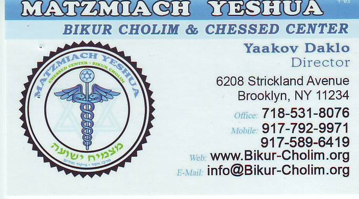 bikur cholim card